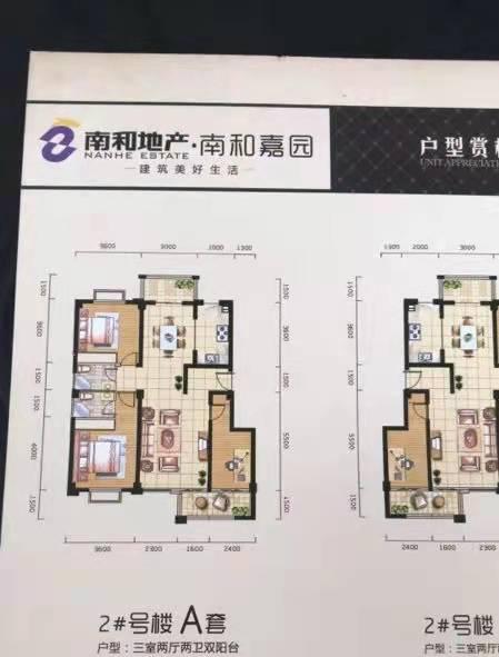 南和嘉园3室2厅2卫118.12平方53万